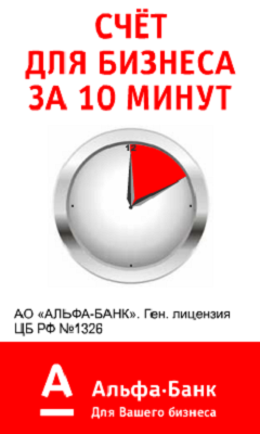Баннер Альфа Банк
