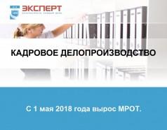 С 1 мая 2018 года вырос МРОТ