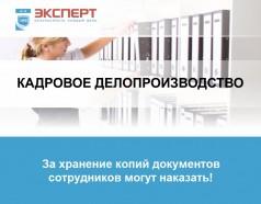 За хранение копий документов сотрудников могут наказать