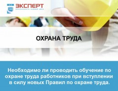 Необходимо ли проводить обучение по охране труда работников при вступлении в силу новых Правил по охране труда