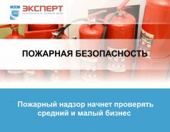 Проверка среднего и малого бизнеса пожарным надзором